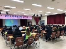 19. 12. 21. 가족봉사단평가회